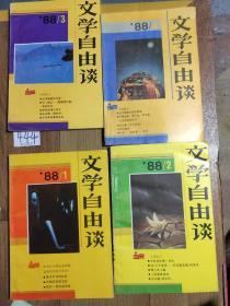 文学自由谈1988 1-4