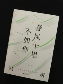 著名作家冯唐签名         春风十里不如你