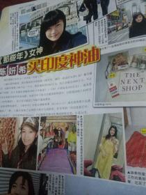 明星彩页 陈妍希,蓝正龙,两页三面