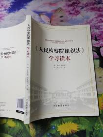 人民检察院组织法学习读本