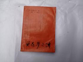 兰花梦奇传  一版一印仅8000册
