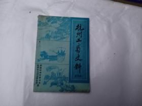 杭州工商史料  第四辑