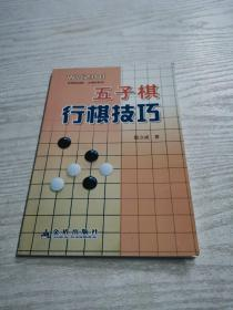 五子棋行棋技巧