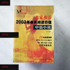 【欢迎下单!】EI2134471 名家推荐2003年最具阅读价值中篇小说--
