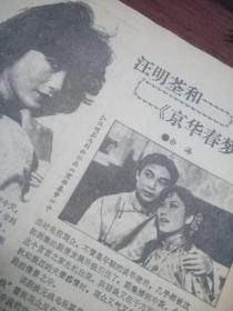 汪明荃反面王天林导演王晶之父  港台明星报道 以前的黄版纸,文字图片清晰,怀旧气息。