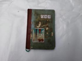 文革日记本  红珊瑚  精装  内有七张插图