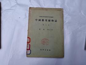 中国药用植物志  第五册