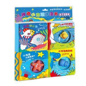 神奇小池塘洗澡书:亲子温情版(全4册)——来自意大利不一样的洗澡书、0~3岁宝宝的情智启蒙!