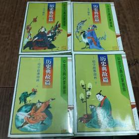 中国古典启蒙画库(8册全)