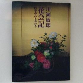 花会记 四季的心与形 川濑敏郎(著) 1990年 淡交社 124页 16开 插花 花道