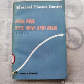 高级过程控制(馆藏)A14.6.8