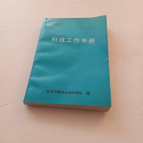 科技工作手册