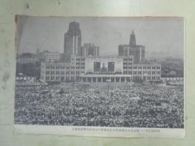 上海革命群众庆祝无产阶级文化大革命群众大会会场(老图片)