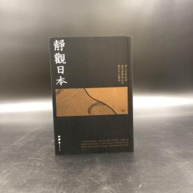 香港三联书店版 徐静波《靜觀日本》(锁线胶订)