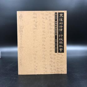 香港三联书店版  黎明钊《東漢的法律、行政與社會:長沙五一廣場東漢簡牘探索》(锁线胶订)