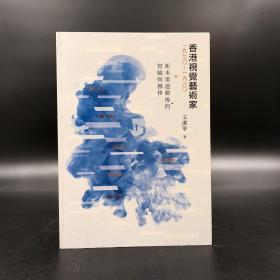香港商务版  文洁华《香港視覺藝術家(1970-1980):新水墨運動後的實驗與挪移》(锁线胶订)