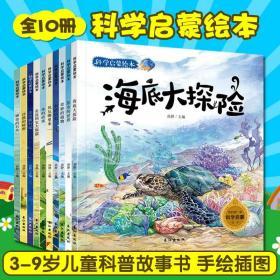 奇妙的科学全套10册幼儿科普启蒙绘本宝宝海底大探险自然植物动物书籍海底世界儿童版小牛顿科学馆少儿百科全书十万个为什么小学版