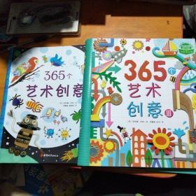 365个艺术创意1、3(共2册)