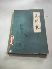 传统评书《兴唐传》 瓦岗寨