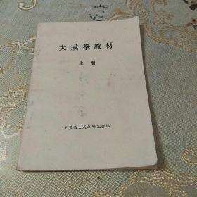 大成拳教材(上册)