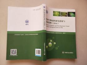 中国生物饲料研究进展与发展趋势(2016)