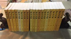 资治通鉴(套装共20册)