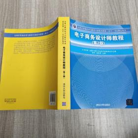 电子商务设计师教程(第2版)