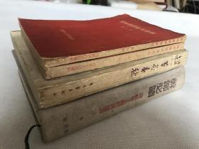 1949~1955年原版《沫若自传革命春秋、党史学习参考资料、干部必读》4册合售