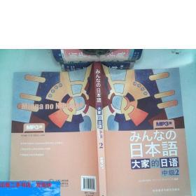【现货】大家的日语 中级2 有光盘[日]珠式会社  编外语教学与研