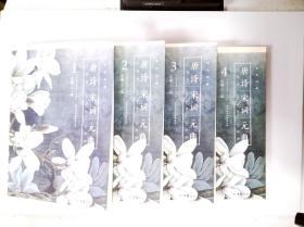 唐诗三百首宋词三百首元曲三百首:彩色详解  全4册
