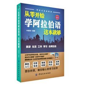 正版从零开始学阿拉伯语这本就够阿拉伯语入门培训书籍旅游生活阿9787517829676x