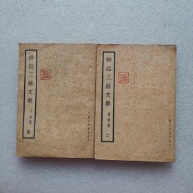 详注三苏文集 二.东坡集、四.子由集【两本和售】