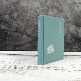 中学图书馆文库:国史新论(精装)