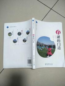 体育教师专业发展丛书:看课的门道   原版内页干净