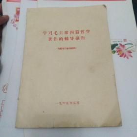 学习毛主席四篇哲学著作的辅导报告(16开)
