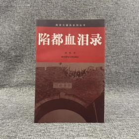 绝版| 陷都血泪录——南京大屠杀系列丛书