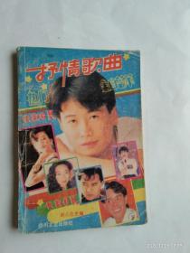 抒情歌曲  卡拉0K热门金曲荟萃  1992年