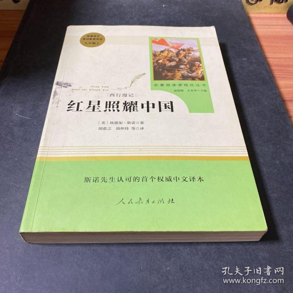 红星照耀中国 名著阅读课程化丛书 八年级上册