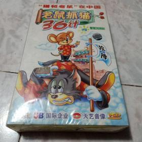 老光盘……老鼠抓猫36计  10碟装VCD,带塑封