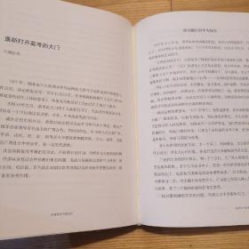 报章里的中国记忆(精装,一版一印5000册,基本全新)
