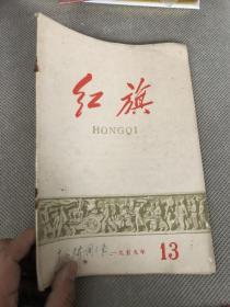 红旗杂志&1959年第13期&红色收藏&红色书刊&红色书刊&16开&