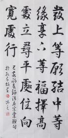 【自绘自销】当代艺术家协会副主席王丞手写  发上等愿1933