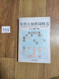 象棋大师棋局精选  90年一版一印