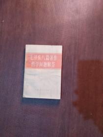 毛泽东同志八篇著作哲学问题解答