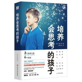 正版 培养会思考的孩子 家庭教育孩子的育儿书籍父母必读 养育男?