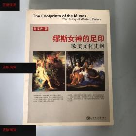 【欢迎下单!】缪斯女神的足印:欧美文化史纲高福进上海交通大学