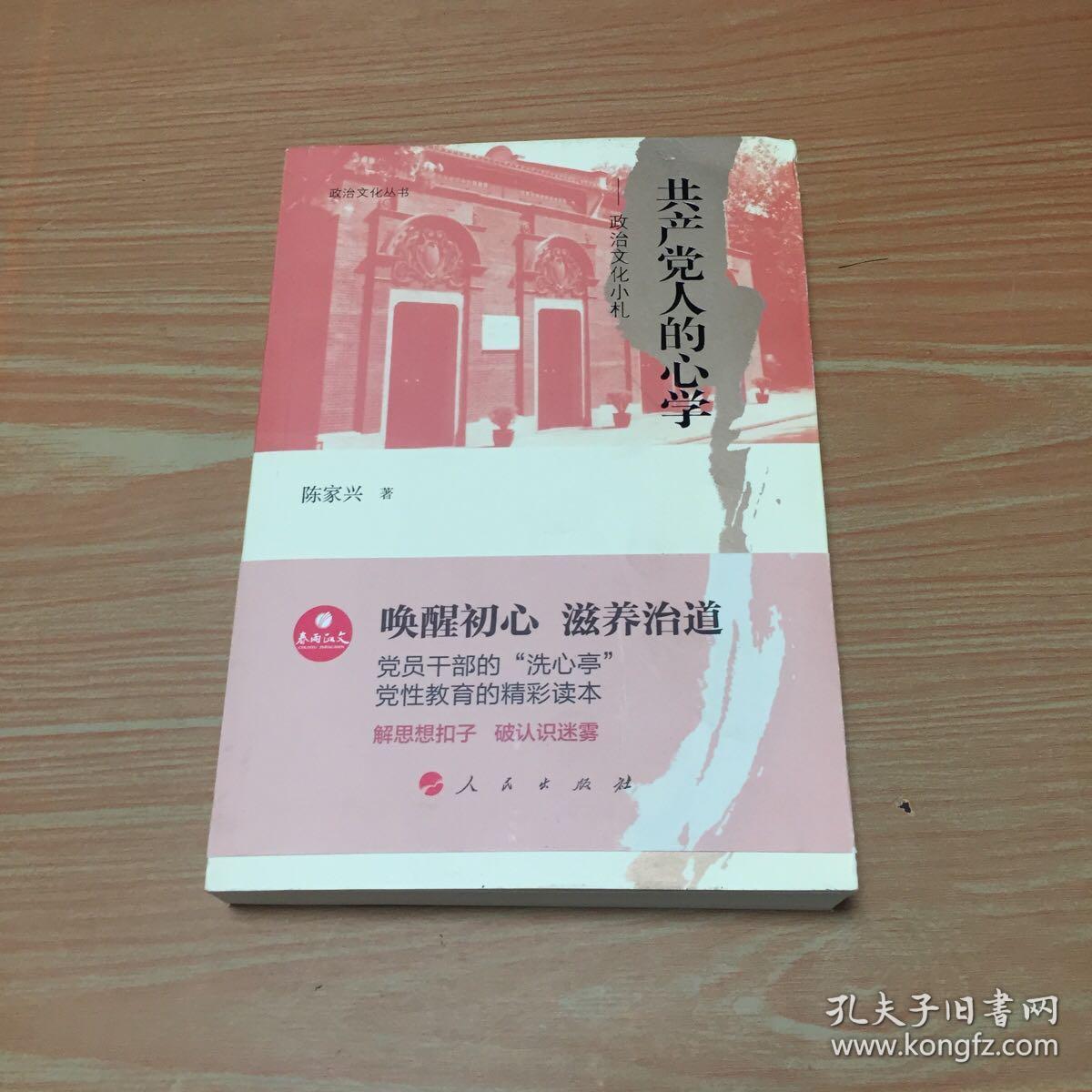 政治文化丛书·共产党人的心学——政治文化小札