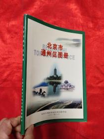 北京市通州区图册  (16开,彩图)