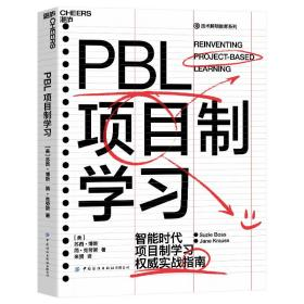FBL项目制学习  智能时代项目制学习权威实战指南
