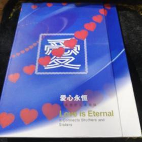 爱心永恒,情系我的兄弟姐妹,纪念邮票册  包快递费